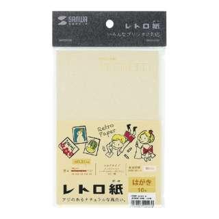 レトロ紙 つやなしマット・はがきサイズ/10シート 砂色 JP-MTRT10HK