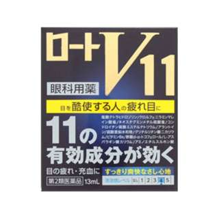 【第2類医薬品】 ロートV11(13mL)〔目薬〕