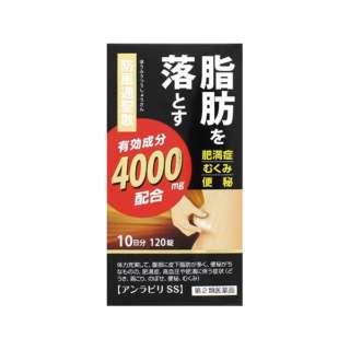 【第2類医薬品】 防風通聖散アンラビリSS(120錠)