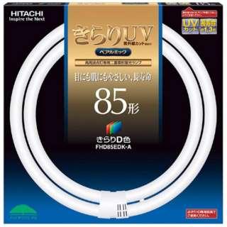 FHD85EDK-J 二重環形蛍光灯(FHD) きらりUV ぺアルミック きらりD [昼光色]