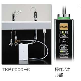 TKB6000-S 整水器 ビルトインアルカリ整水器