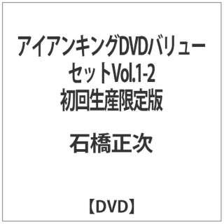 アイアンキングDVDバリューセットVol.1-2 初回生産限定版 【DVD】