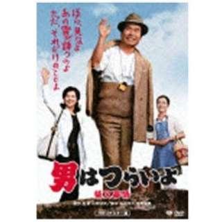 男はつらいよ 柴又慕情 【DVD】