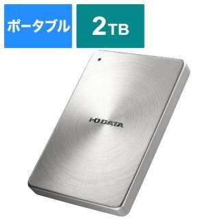 HDPX-UTA2.0S 外付けHDD シルバー [ポータブル型 /2TB]