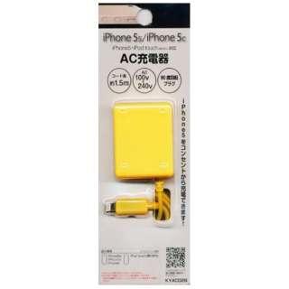 AC充電器 Lightning 1.5m イエロー KYAC026