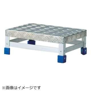 ステップ アルミ製・縞板タイプ 600X400XH150 TFS1564