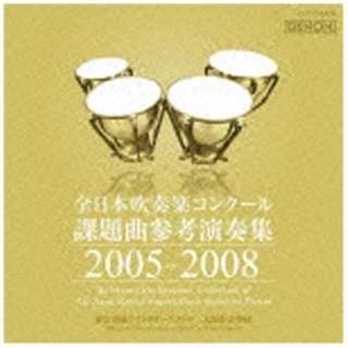クラシック)/全日本吹奏楽コンクール課題曲参考演奏集 2005-2008 【CD ...