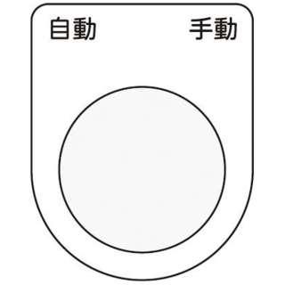 押ボタン/セレクトスイッチ(メガネ銘板) 自動 手動 黒 φ30.5 P3026