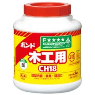 ボンド 木工用 CH18 3kg(ポリ缶) #40140 CH183