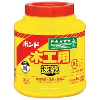 ボンド 木工用速乾 3kg(ポリ缶) 40303