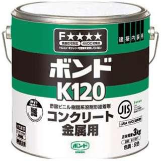 ボンド K120 3kg(缶) #41647 K1203