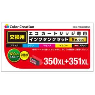 CCC-TNK350351L5 エコカートリッジ専用交換用インクタンク 5色