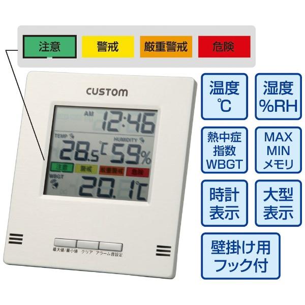 熱中症計 HI-300