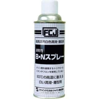B・Nスプレー 420ml FC161