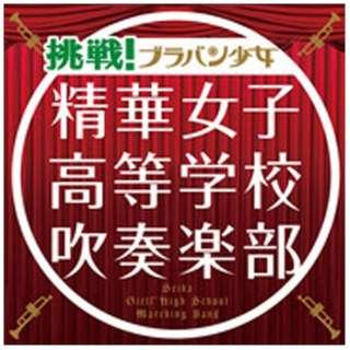 精華女子高等学校吹奏楽部/挑戦!ブラバン少女 初回生産限定盤 【CD】