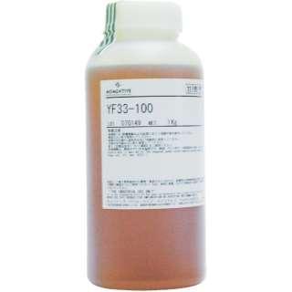 耐熱用シリコーンオイル YF331001