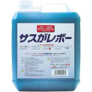 植物性切削油 サスがレボー 4L 6001CL