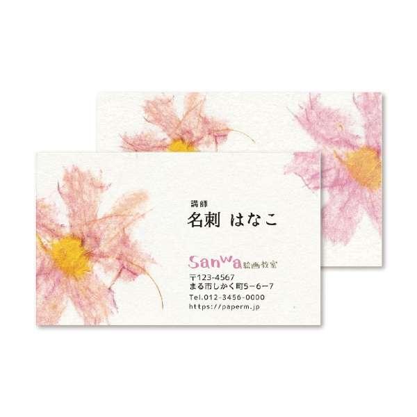 〔インクジェット〕 和紙タイプ名刺カード 50枚 (A4サイズ 10面×5シート) ホワイト JP-MCWASHI