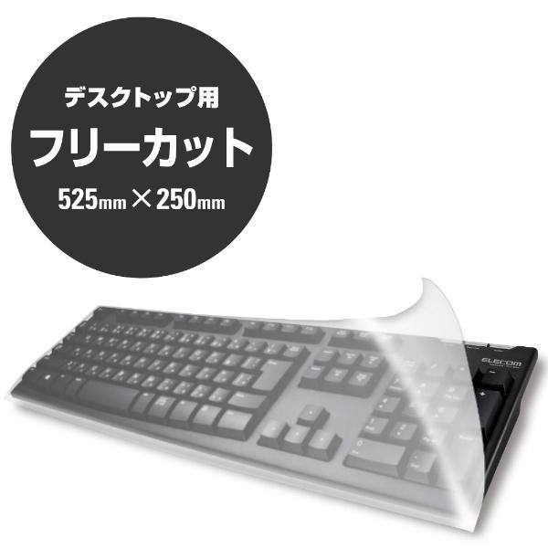 エレコム キーボードカバー ピタッとシートSUPER PKU-FREEシリーズ デスクトップ用 フリーカットタイプ PKU-FREE1 1枚 ELECOM
