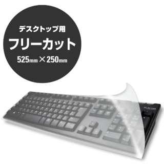 キーボードカバー PKU-FREE1