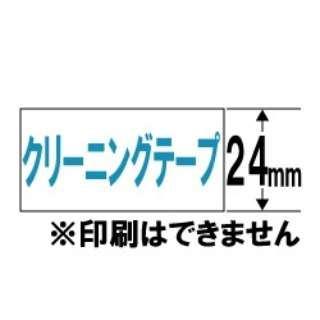 クリーニングテープ ネームランド(NAME LAND) XR-24CLE