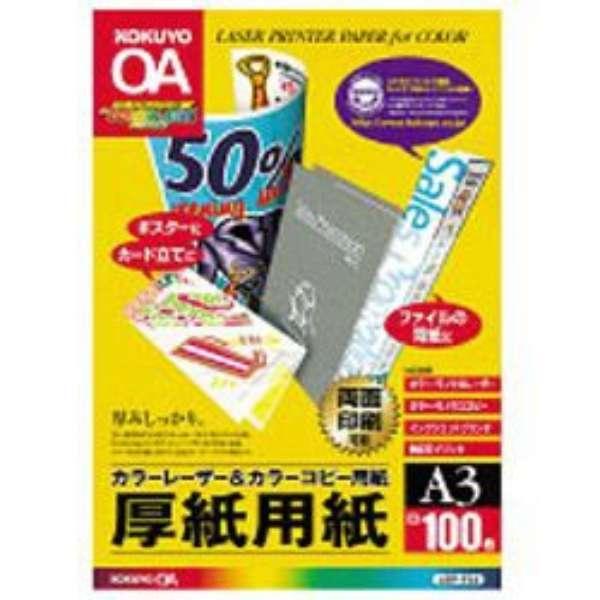 カラーレーザー&カラーコピー用 厚紙用紙 (A3サイズ・100枚) 白色度98%程度 LBP-F33