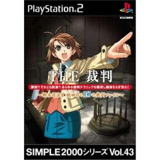 THE 裁判 ~新米司法官 桃田司の10の裁判ファイル~ SIMPLE2000シリーズ Vol.43【PS2】