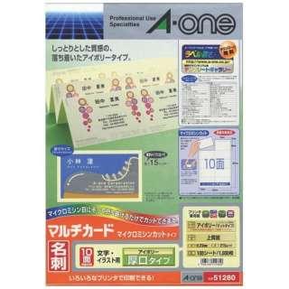 マルチカード 名刺 1000枚 (A4サイズ 10面×100シート) アイボリー 51280