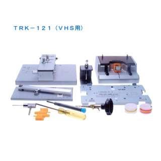 ビデオテープ修理キット TRK-121 L9720