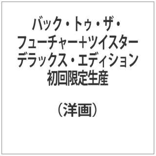バック・トゥ・ザ・フューチャー+ツイスター デラックス・エディション 初回限定生産