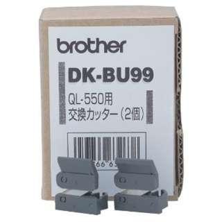 ラベルプリンター用交換カッター DK-BU99