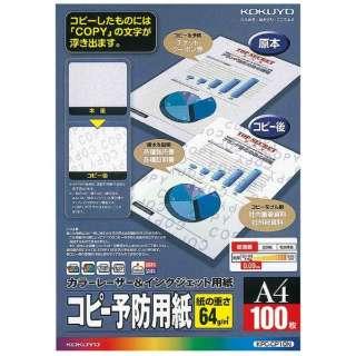 カラーレーザー&インクジェット用紙[コピー予防用紙](A4・100枚) KPC-CP10
