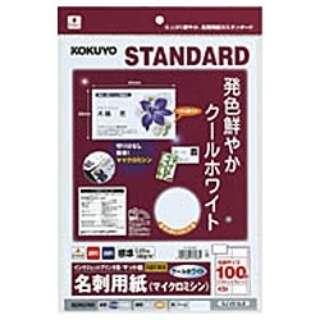 インクジェットプリンタ用名刺用紙 (クールホワイト・両面マット紙・A4サイズ・10面・10枚) KJ-VS10LB