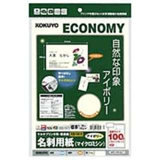 マルチプリンタ用名刺用紙 (両面普通紙・A4サイズ・10面・10枚) アイボリー KPC-VE10LY