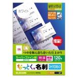 〔インクジェット〕 名刺用紙 120枚 (A4サイズ 10面×12シート) ホワイト MT-HMN3WN