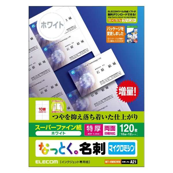 〔インクジェット〕 名刺用紙 120枚 (A4サイズ 10面×12シート・ホワイト) MT-HMN3WN