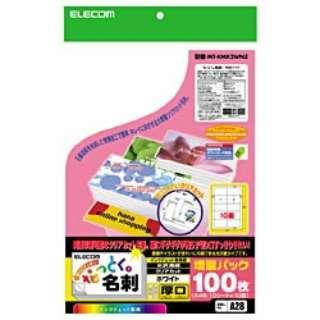 〔インクジェット〕 なっとく。名刺 100枚 (A4サイズ 10面×10シート・ホワイト) MT-KMK2WNZ
