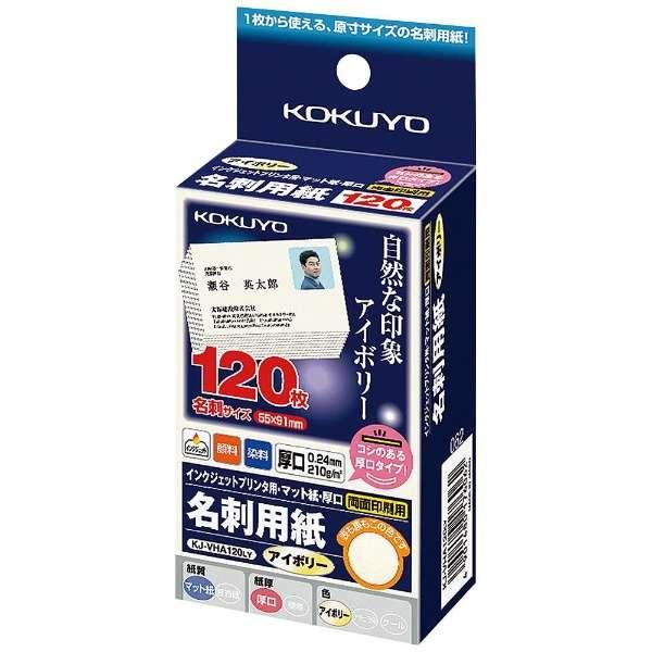 〔インクジェット〕 名刺用紙 (名刺サイズ×120枚・アイボリー) KJ-VHA120LY