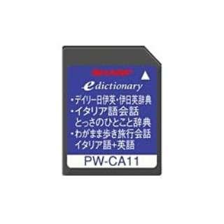 電子辞書用追加コンテンツ 「デイリー日伊英・伊日英辞典」 PW-CA11【SDカード版】