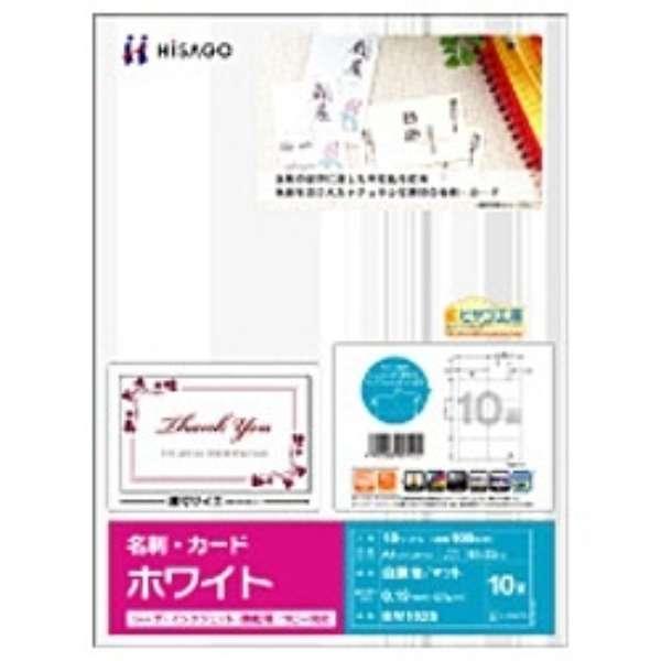 〔各種プリンタ〕 名刺・カード 10枚 (A4サイズ 10面×10シート・ホワイト)  BM102S