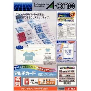 マルチカード 名刺 1000枚 (A4サイズ 10面×100シート) 白無地 51482