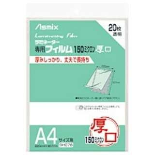 150ミクロンラミネーター専用フィルム 「アスミックス」(A4サイズ用・20枚) BH076