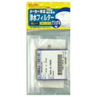 冷蔵庫用浄水フィルター(パナソニック) CNRAJ-100140H