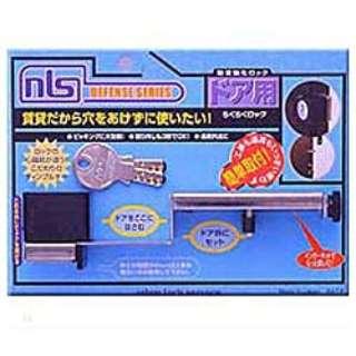 ドア用補助鍵 「らくらくロック」 DS-RA-1U