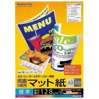 カラーレーザー&カラーコピー 両面印刷用マット紙・標準 (A3・100枚) LBP-F1230