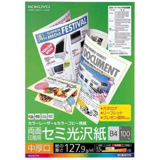 カラーレーザー&カラーコピー用紙 両面セミ光沢(中厚口B4・100枚) LBP-FH2800