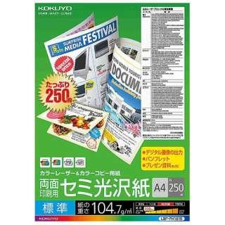 カラーレーザー&カラーコピー用紙 両面セミ光沢(A4・250枚) LBP-FH1815