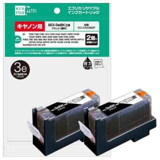 ECI-CA03B2P 互換プリンターインク エコリカ ブラック