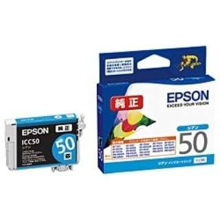 ICC50 純正プリンターインク Colorio(EPSON) シアン