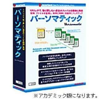 〔Win版〕 ◆要申請書◆ バーソマティック ≪アカデミック・パブリック版≫